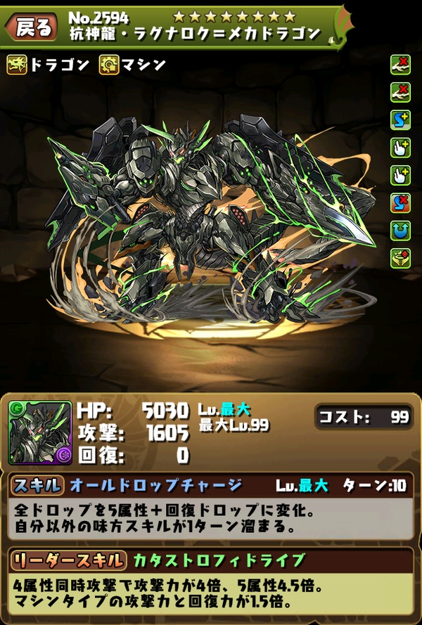 Ragnarok, The 6th MP Dragon | Mantastic Puzzle and Dragons