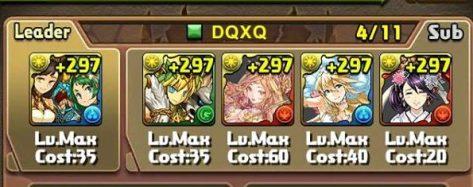 DQXQ team W Iza