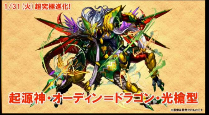 Thoughts on JP Stream – Odin Dragon & New Evolutions