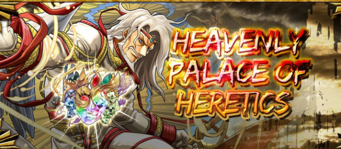 Heavenly Palace of Heretics Clear Videos