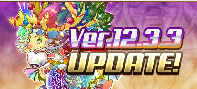 Version 12.3.3 Update and Changes