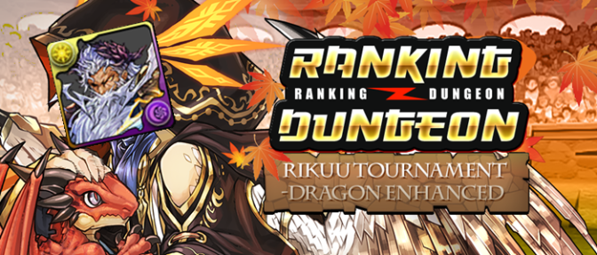 Rikuu Ranking, JP Cutoff, and Higher NA Scores