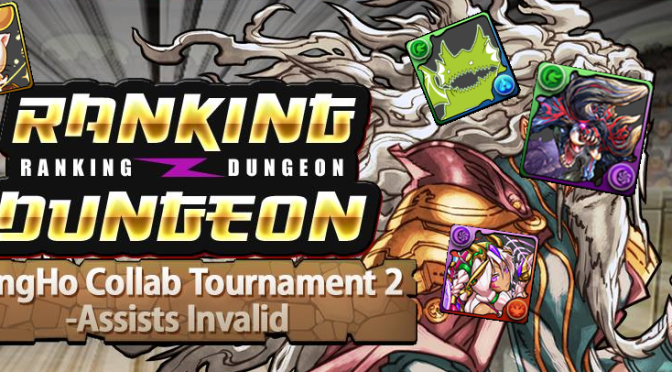GungHo Collab 2 Ranking Dungeon Guide & Strategies