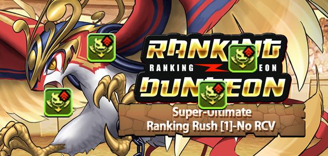 Super Ultimate Ranking Rush [1] – No RCV Strategies