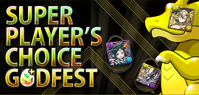Player's Choice Godfest Voting December 2019