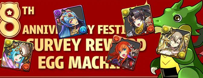 8th Anniversary Festival! Survey Reward Egg Machine